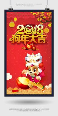 狗年大吉2018新年节日海报