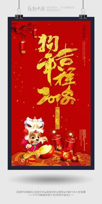 狗年吉祥2018春节海报素材