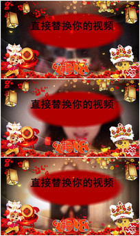 会声会影x8狗年春节拜年