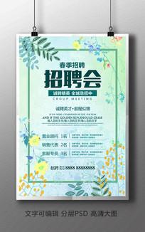 简约小清新春季招聘会海报