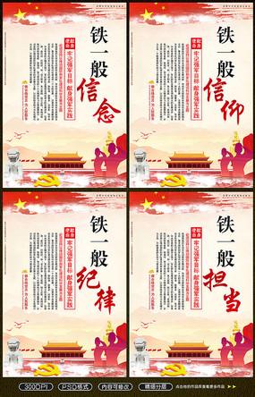 军队文化军队宣传标语展板