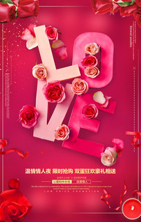 love情人节优惠宣传海报