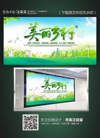 美丽乡村新农村建设公益宣传海报