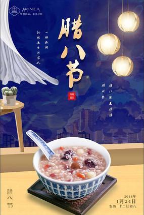 年味中国风腊八节腊八海报设计