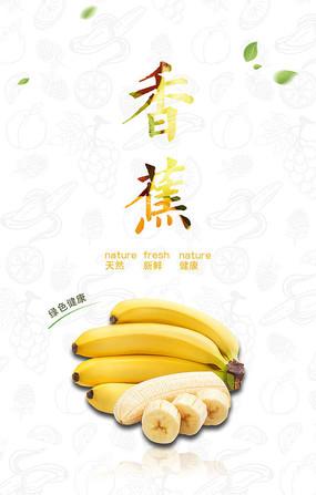 清新简约香蕉海报