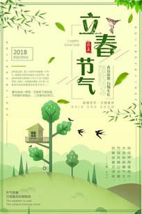 清新自然立春节气海报设计