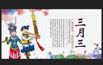 三月三宣传海报设计