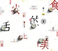 舌尖美食文化墙背景