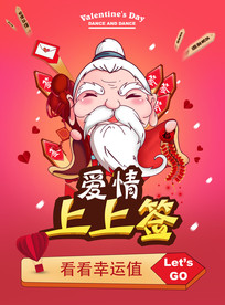 手绘卡通月老情人节海报