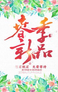 水彩春季新品上市促销海报