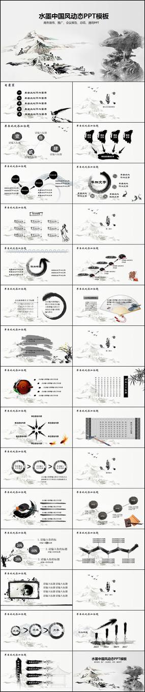 水墨中国风通用PPT模板