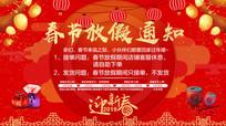 淘宝春节放假通知