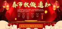 淘宝吉祥春节放假通知