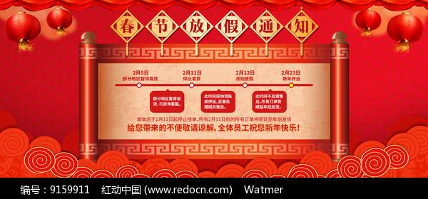 淘宝天猫春节放假通知海报图片