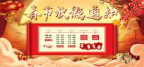 淘宝喜庆春节放假通知