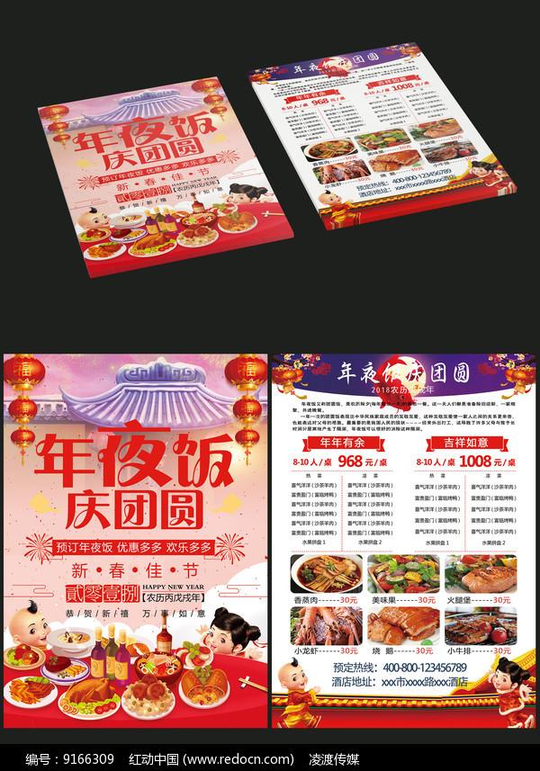 团圆喜庆风格年夜饭宣传单图片