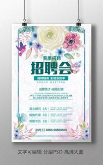 小清新春季招聘创意海报