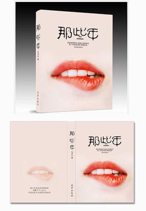 小说封面设计