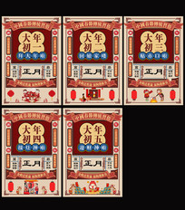 新年传统节日海报设计