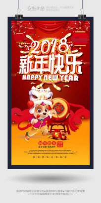 新年快乐2918春节海报