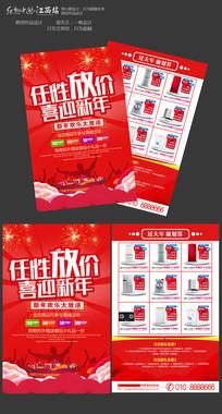 新年商场促销宣传单