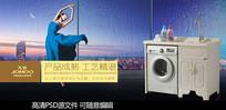 洗衣柜海报设计模版设计