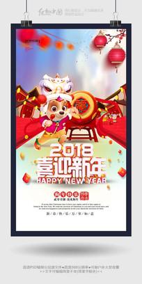 喜迎新年2018狗年春节海报