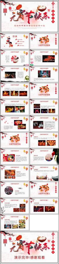 元宵节快乐策划方案PPT模板