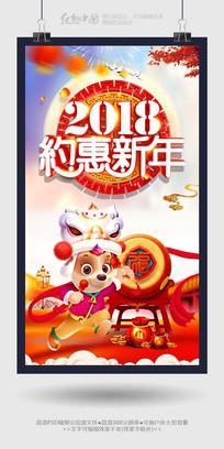 约惠新年2018春节海报