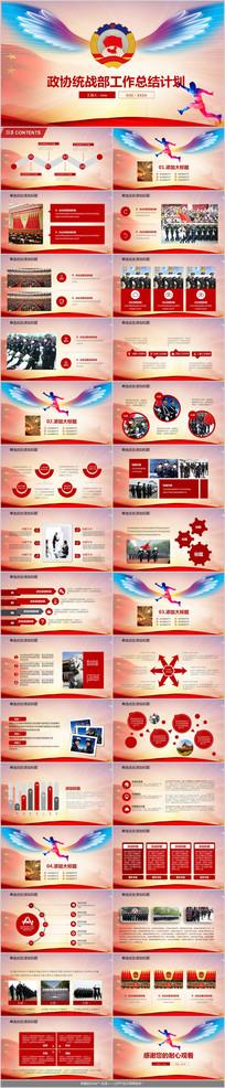 政协统战部总结计划PPT模板