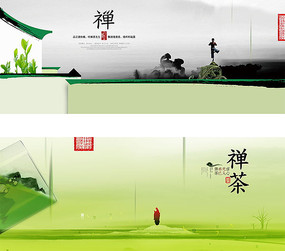中国风禅茶海报设计模版