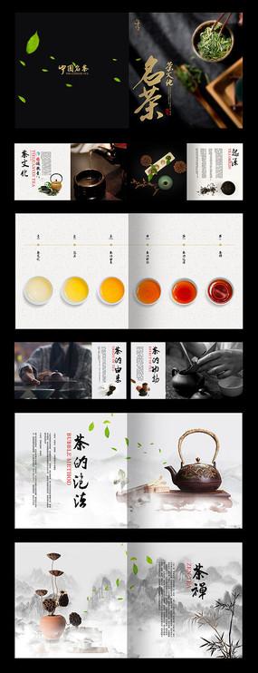 中国风古典茶叶画册