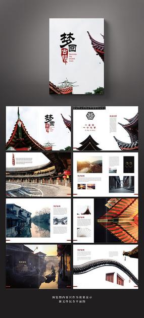 中国风古镇旅游宣传画册