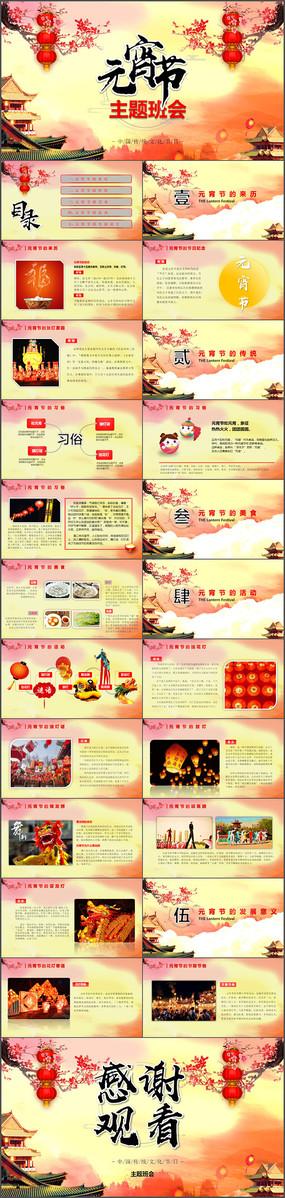 中国风元宵节班会PPT模板