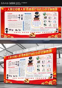 110宣传日公安文化宣传栏