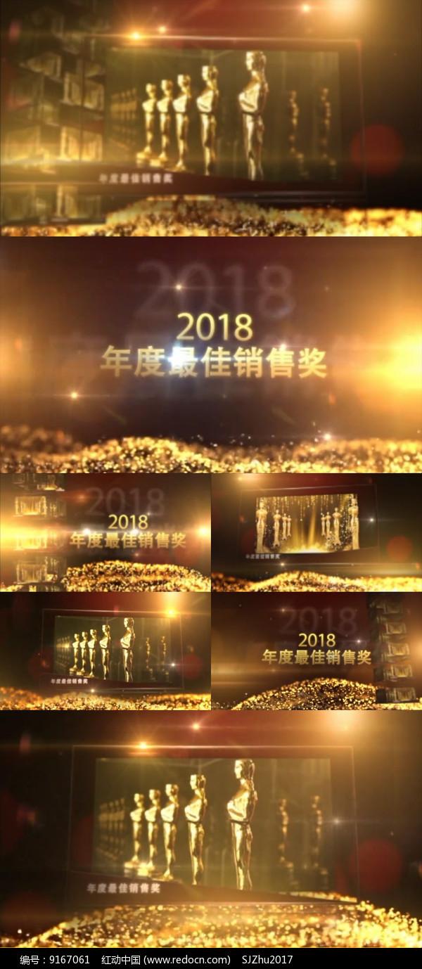 2018大气狗年颁奖片头图片