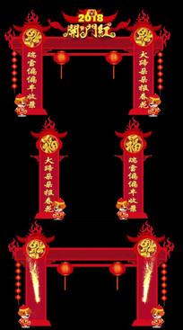 2018狗年春节对联视频