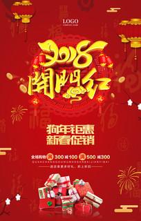 2018狗年新春促销海报