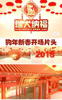 2018狗年新年春节开场片头视频
