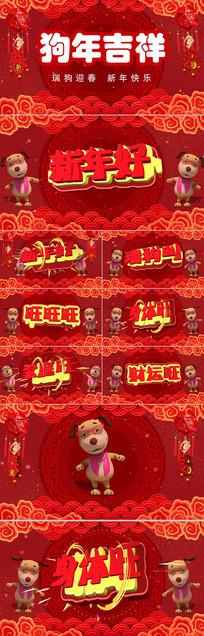 2018狗年祝福微信小视频
