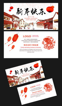 2018红色中国风贺卡