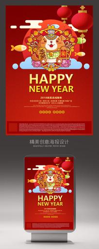 2018新年狗年促销海报