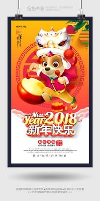 2018新年快乐时尚节日海报