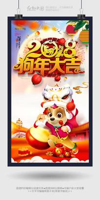 炫彩时尚大气2018狗年海报