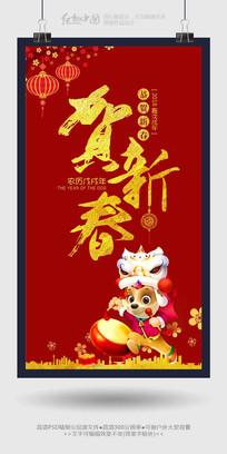 创意大气2018狗年节日海报