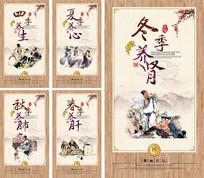 传统中国风四季养生宣传展板