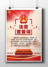 法院法官宣誓海报挂画宣传展板