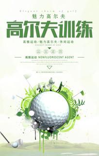高尔夫训练海报设计