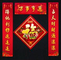 狗年春节春联对联模版