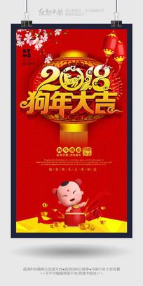 狗年大吉2018狗年节日海报